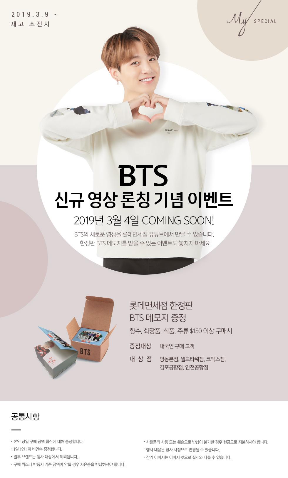 BTS 신규 영상 론칭 기념 이벤트