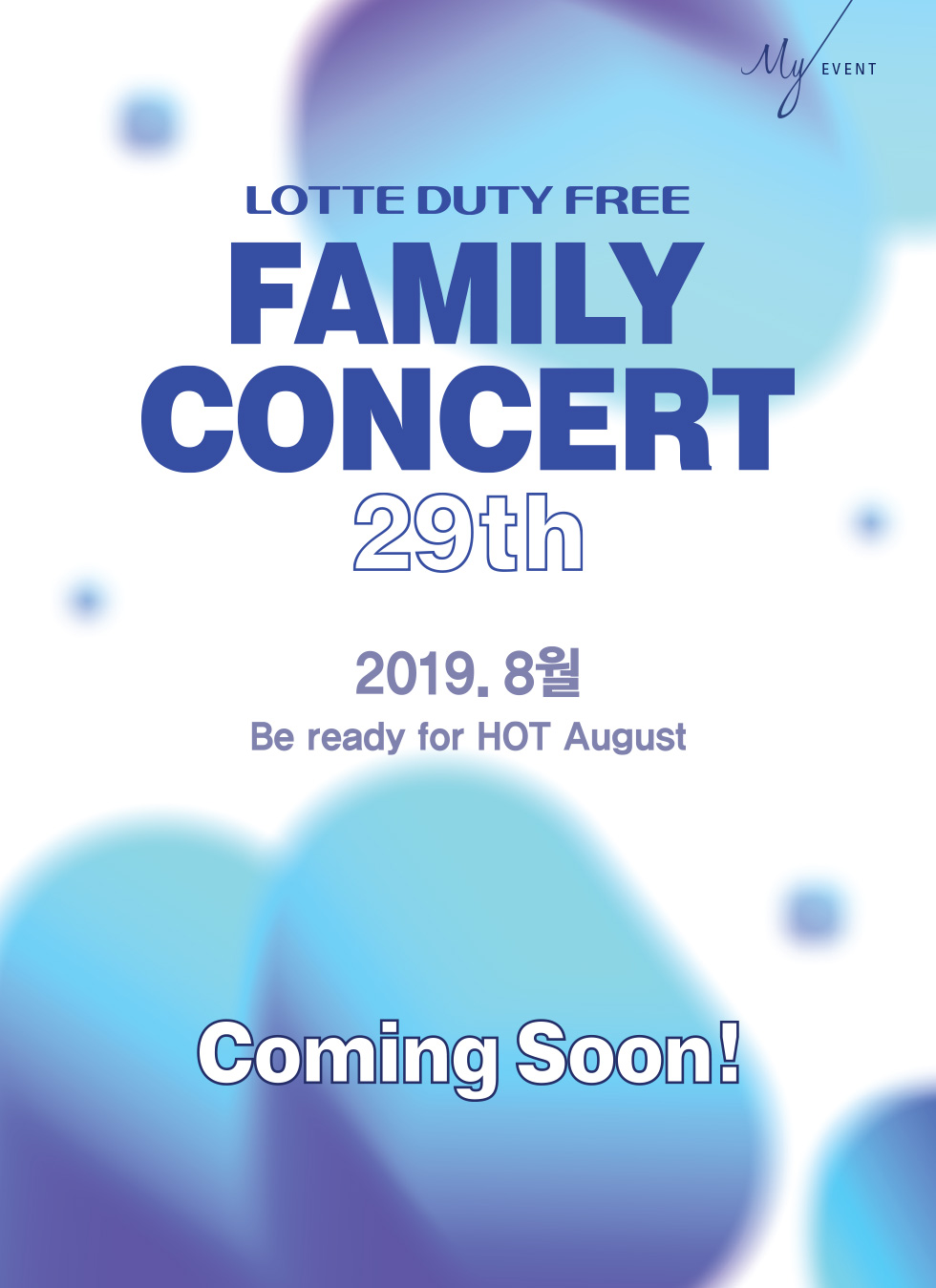 LOTTE DUTY FREE FAMILY CONCERT 29th 2019.8월 Be ready for HOT August Coming Soon!