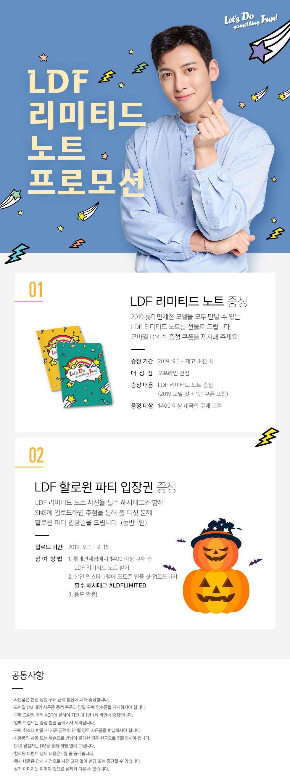 LDF 리미티드 노트 프로모션