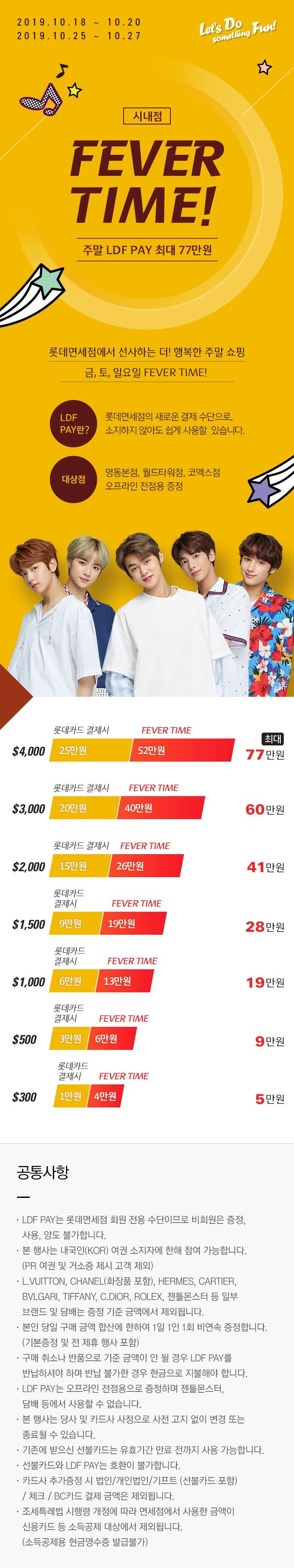 시내점 FEVER TIME! 주말 LDF PAY 최대 77만원